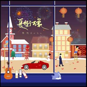 长街万象(C调简单版)钢琴谱