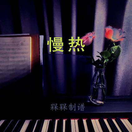 《慢热》  满舒克  独奏/弹唱 钢琴谱