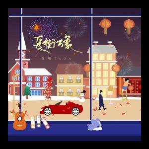 长街万象 C调简单版钢琴谱