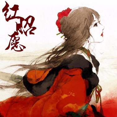 红昭愿C大调 弹唱带歌词 抒情版钢琴谱