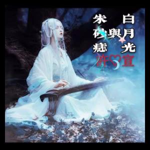 白月光与朱砂痣C大调 钢琴独奏完美演绎
