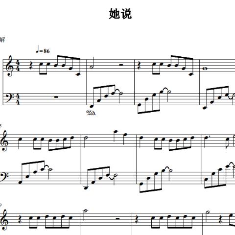 她说 容易上手版钢琴谱