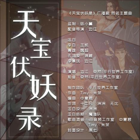 天宝伏妖录(广播剧《天宝伏妖录》ed)