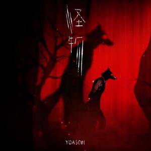 怪物 YOASOBI 动物狂想曲 / BEASTARS 第二季 OP主题曲 吴凌云钢琴演奏版
