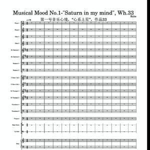 小温狂想曲3.12 Musical Mood No.1-