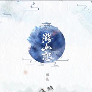 游山恋 G调简易版钢琴谱
