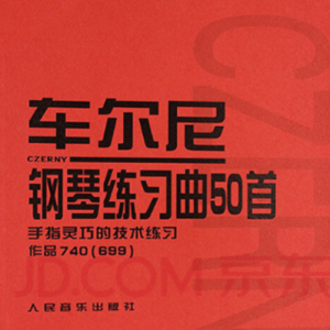 车尔尼740第44首 带指法 考级艺考适用钢琴谱