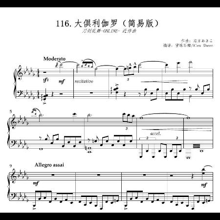 大俱利伽罗 近侍曲 【刀剑乱舞】(简易版)钢琴谱