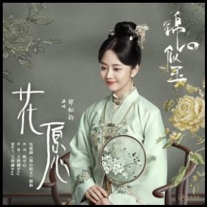 花愿-谭松韵(原调完整版)钢琴谱