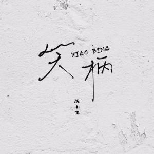 笑柄//陈小满-原调版钢琴谱