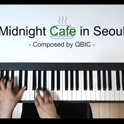 【爵士独奏】Midnight Cafe in Seoul【首尔的午夜咖啡】泽大大钢琴谱