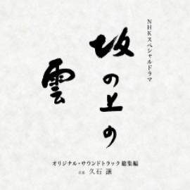 Stand Alone 久石让 《坂上之云》主题曲 吴凌云钢琴演奏版
