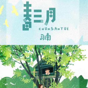 春三月-司南 C调简单版