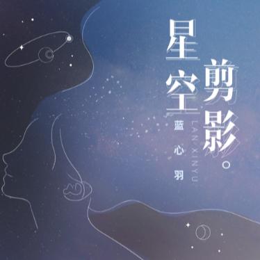 星空剪影钢琴简谱-数字双手-徐嘉蔚