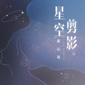 星空剪影 - C调精简版 - 附歌词钢琴谱