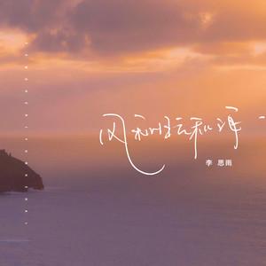 风和日云和海【独奏】- 李思雨 -钢琴谱