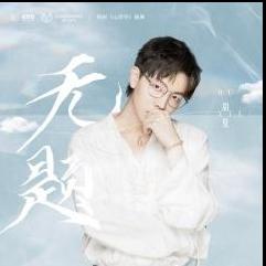 胡夏-《无题》E调 山河令插曲 精编钢琴独奏钢琴谱