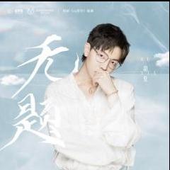 胡夏-《无题》F调 山河令插曲 精编钢琴独奏钢琴谱