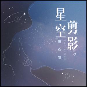 星空剪影//蓝心羽-C调简单易上手钢琴谱
