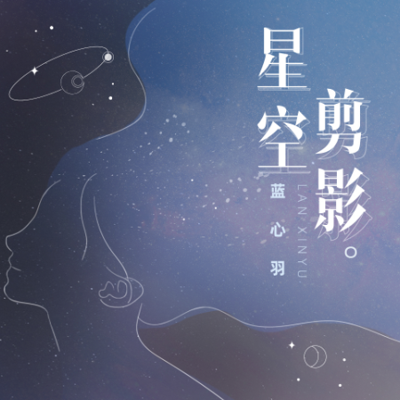 星空剪影//蓝心羽-原调版