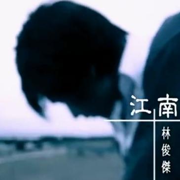 江南钢琴简谱-数字双手-林俊杰