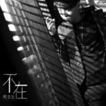 不在【原调弹唱附词】韩安旭 泽大大钢琴谱