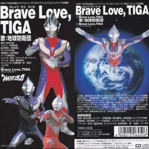 Brave love Tiga《迪迦奥特曼》日文ed钢琴谱