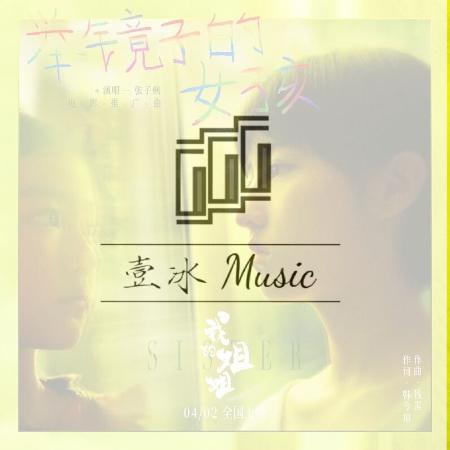 举镜子的女孩//《我的姐姐》推广曲-C调简单易上手钢琴谱