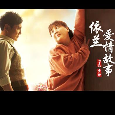 《你好,李焕英》片尾曲《依兰爱情故事》轻快版高度还原 附歌词