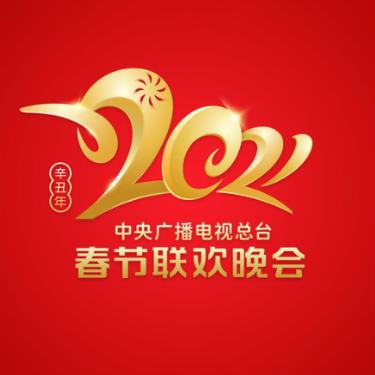 灯火里的中国(三声部合唱)