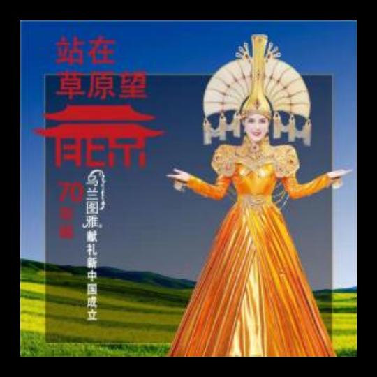 站在草原望北京-抖音 简单版