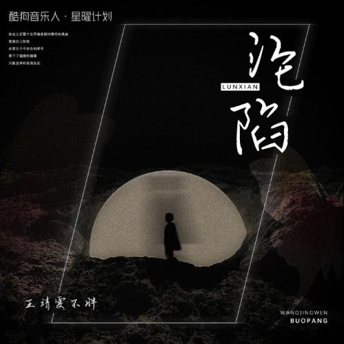 王靖雯-C《沦陷》(原曲和声+全新精编+完整版)钢琴谱