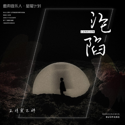 王靖雯-降B《沦陷》(原曲和声+全新精编+完整版)钢琴谱