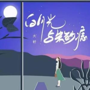 白月光与朱砂痣(琴歌王子Cai钢琴版)原调钢琴谱
