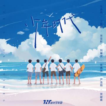 少年时代-TNT时代少年团 完美独奏【然韵音乐编配】钢琴谱