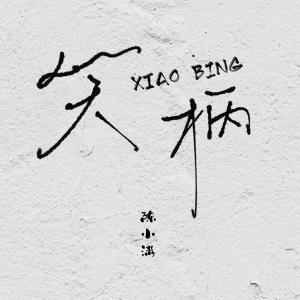 陈小满-《笑柄》(原曲和弦+全新精编+段落优化一遍过)钢琴谱