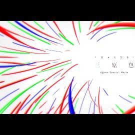 三原色钢琴简谱-数字双手-Ayase