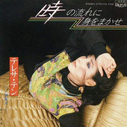 我只在乎你(時の流れに身をまかせ) 邓丽君  吴凌云钢琴演奏精致实用制作的日本原版