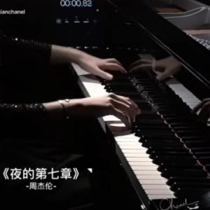 夜的第七章【抖音浅绯色的喵版】泽大大 周杰伦钢琴谱