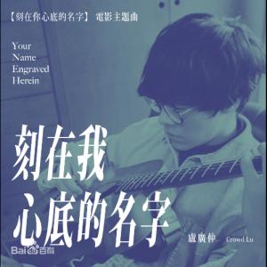 刻在我心底的名字 Cover By许靖韵钢琴谱