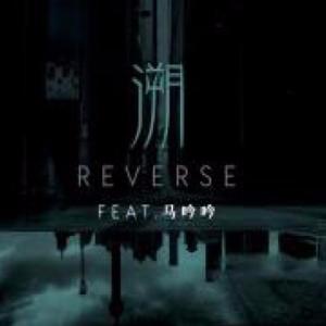 溯 (Reverse)   超高还原钢琴谱