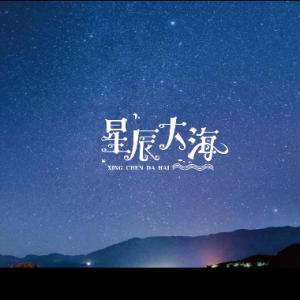 星辰大海-超好听唯美版【这可能是你听过最好听的版本】钢琴谱