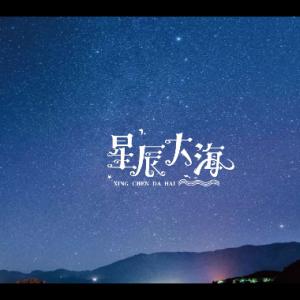 星辰大海-超好听唯美版C调【这可能是你听过最好听的版本】钢琴谱