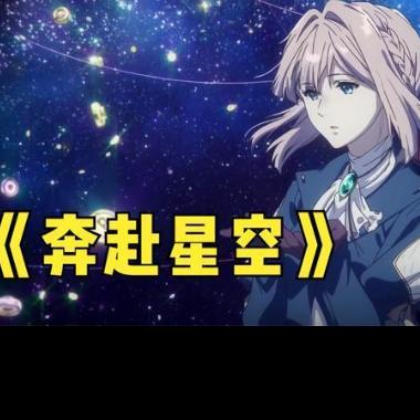 奔赴星空 -唯美版超高还原【精编+原曲和声】
