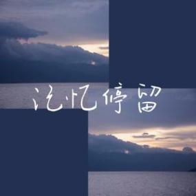 蓝心羽 - 记忆停留 唯美版超高还原钢琴谱