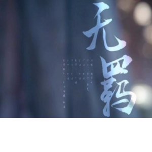 林海 - 无羁  《陈情令》片尾曲钢琴谱