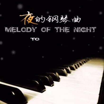 夜的钢琴曲五钢琴简谱-数字双手-石进