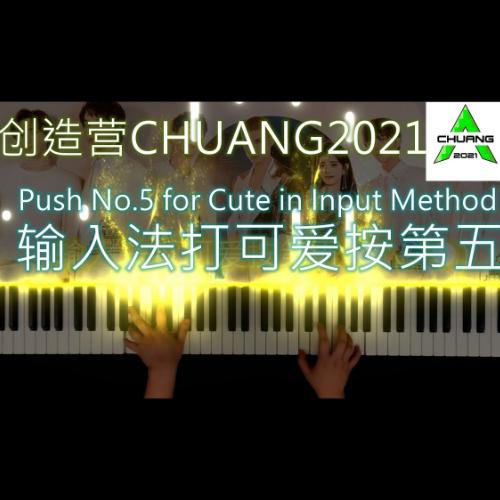 《输入法打可爱按第五》钢琴版钢琴谱
