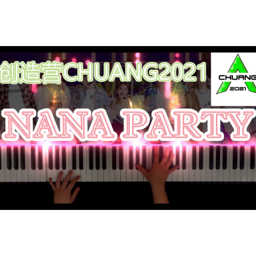 《Nana Party》创造营2021