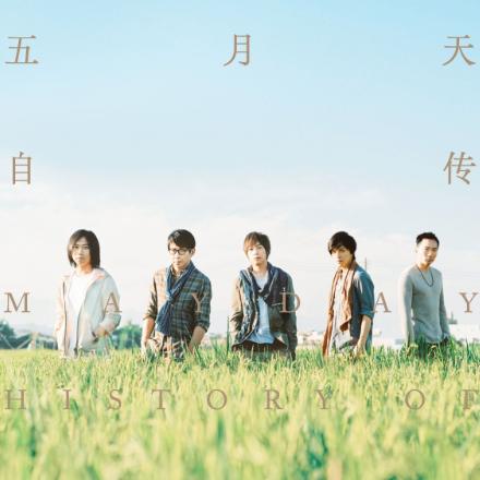 好好(想把你写成一首歌)电影《你的名字》的台湾地区宣传曲